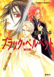 ブラック・ベルベット 5 冊セット最新刊まで 漫画