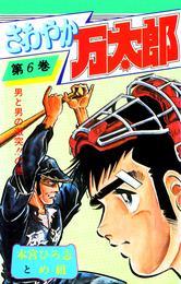 さわやか万太郎 第6巻 漫画