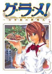 グ・ラ・メ!~大宰相の料理人~ 2巻 漫画