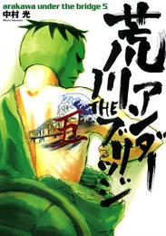荒川アンダー ザ ブリッジ5巻 漫画