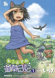 ねこむすめ道草日記 1巻 漫画