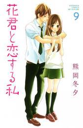 花君と恋する私(9) 漫画