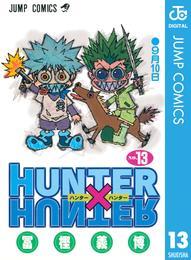 HUNTER×HUNTER モノクロ版 13 漫画