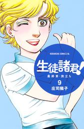 生徒諸君! 最終章・旅立ち(9) 漫画