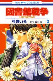 図書館戦争 LOVE&WAR 3巻 漫画
