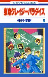 東京クレイジーパラダイス 9巻 漫画