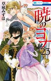 暁のヨナ 23巻 漫画
