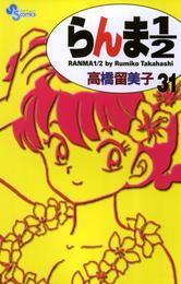 らんま1/2〔新装版〕(31) 漫画