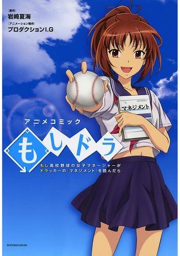 アニメコミック もしドラ もし高校野球の女子マネージャーがドラッカーの『マネジメント』を読んだら 漫画