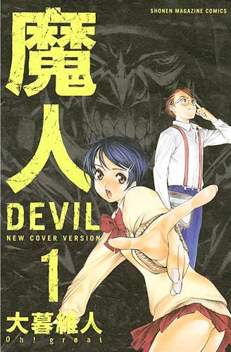 魔人~DEVIL~ 漫画
