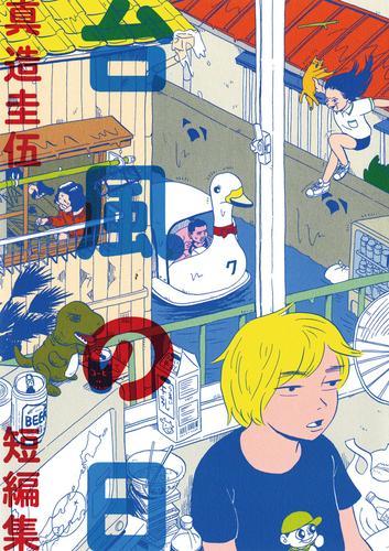 台風の日 漫画