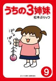 ぷりっつ電子文庫 うちの3姉妹(9) 漫画