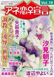 アネ恋♀宣言 Vol.19 漫画