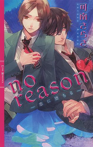 no reason ―恋に堕ちる― 漫画