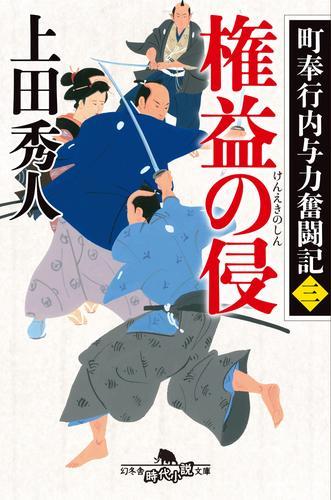 町奉行内与力奮闘記 三 権益の侵 漫画