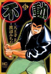 不動 6 漫画