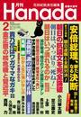 月刊Hanada2018年2月号 漫画