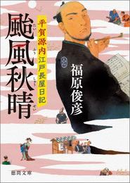 平賀源内江戸長屋日記 颱風秋晴 漫画