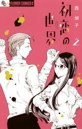 初恋の世界(2) 漫画