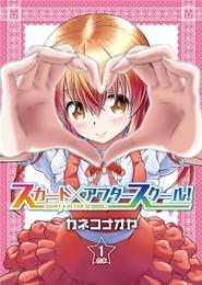 スカート×アフタースクール!【合本版】1巻 漫画