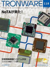 TRONWARE VOL.118 (TRON & IoT 技術情報マガジン)