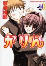 かりん (1-14巻 全巻) 漫画