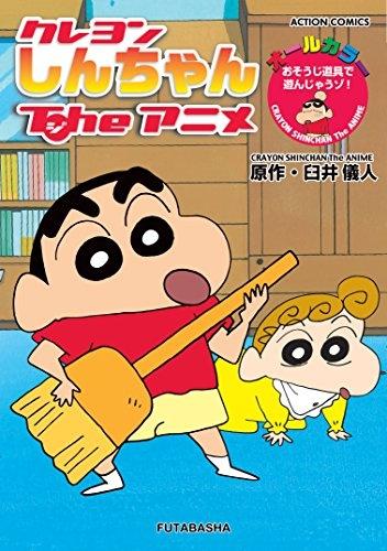 クレヨンしんちゃんTheアニメ (1-15巻 最新刊) 漫画