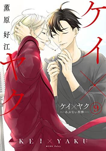 ケイ×ヤク -あぶない相棒- (1-6巻 最新刊) 漫画