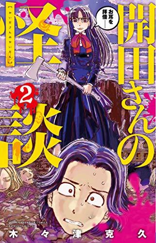 開田さんの怪談 (1-2巻 最新刊)