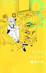 アイツとカノジョと魔法の手 (1-3巻 全巻) 漫画