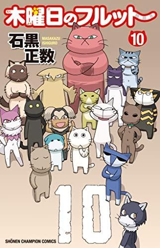 木曜日のフルット (1-6巻 最新刊) 漫画