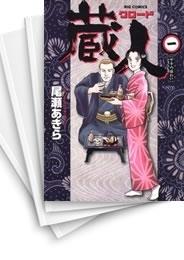 【中古】蔵人 (1-10巻 全巻)