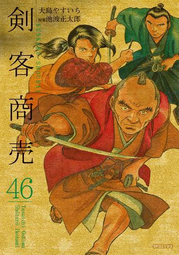 剣客商売 (1-37巻 最新刊) 漫画