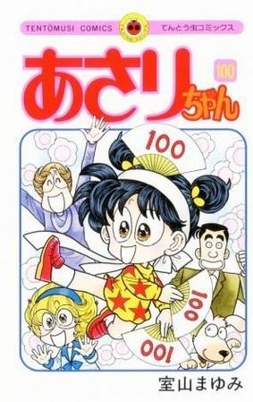 あさりちゃん (1-100巻 全巻) 漫画