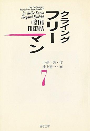 クライングフリーマン [文庫版](1-7巻 全巻) 漫画