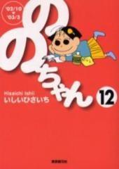ののちゃん [文庫版] (1-12巻 全巻) 漫画