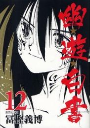 幽遊白書 [文庫版] (1-12巻 全巻)