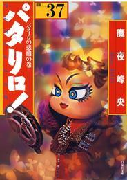 パタリロ! 37巻 漫画