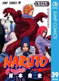 NARUTO―ナルト― モノクロ版 39 漫画