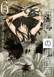烏丸響子の事件簿 (6) 漫画