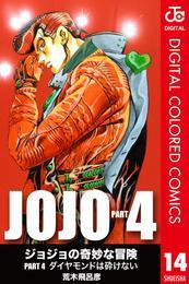 ジョジョの奇妙な冒険 第4部 カラー版 14 漫画