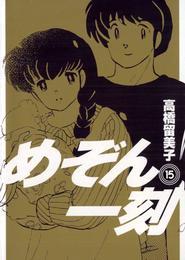 めぞん一刻〔新装版〕(15) 漫画
