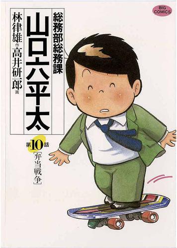 総務部総務課 山口六平太 漫画