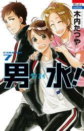 男水! 7巻 漫画