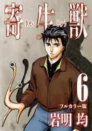 寄生獣 フルカラー版(6) 漫画