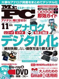 Mr.PC (ミスターピーシー) 2014年 11月号 漫画