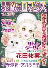素敵なロマンス Vol.15 漫画