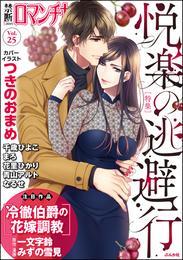 禁断LoversロマンチカVol.025悦楽の逃避行 漫画