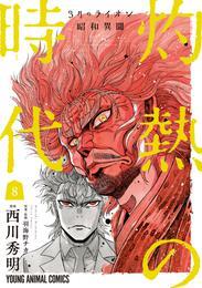 3月のライオン昭和異聞 灼熱の時代 8巻