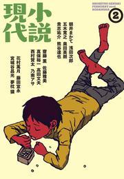 小説現代 2016年 2月号 漫画